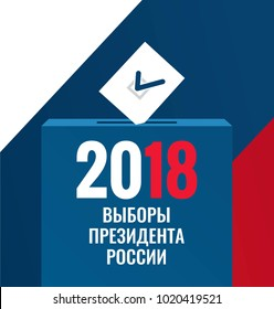 Patriotic 2018 voting poster with voting box and russian flag. Presidential election 2018 in Russia. Flat design, Vector illustration.