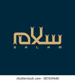 Peace in Arabic3