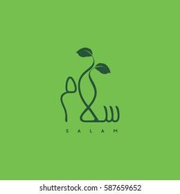 Peace in Arabic4