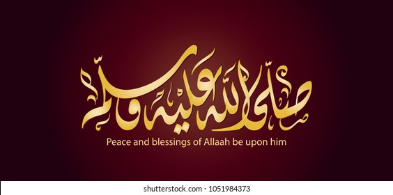 Peace and blessings of Allah be upon him
