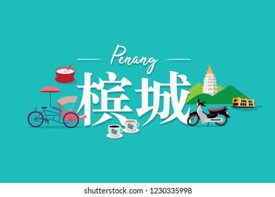 Penang - A beautiful island in Malaysia. Chinese Translation: Penang.