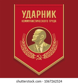 Pennant Drummer Communist labor on red background, Lenin profile in a circle, ears, hammer and sickle, illustration, vector