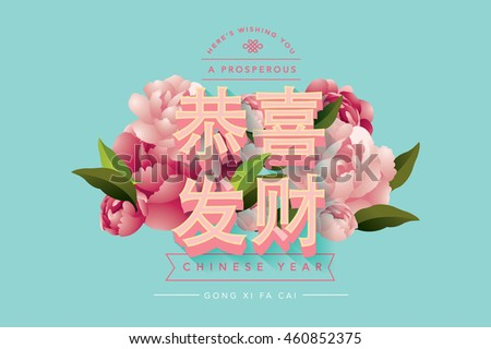 peony chinese new year greetings template vectorillustration with chinese character that means wishing you