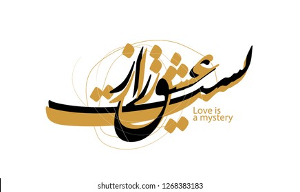 Persian Calligraphy, Iranian typography, t shirt design. translated as: love is a mystery.