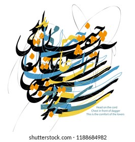 Persian typography, Iranian calligraphy, t shirt design,  Translate : Head on the cord Chest in front of dagger This is the comfort of the lovers