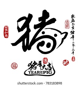Pig chinese calligraphy. Bottom calligraphy translation: year of the pig brings prosperity & good fortune. Rightside wording & seal translation: Chinese calendar for the year of pig 2019 & spring.