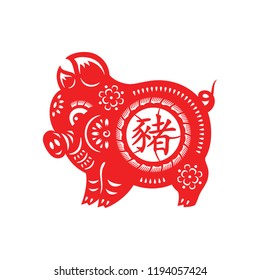 "Pig Lunar year papercut floral ornament. A Chinese character means ""Pig""."