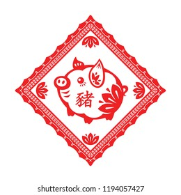"Pig Lunar year papercut square floral ornament. A Chinese character means ""Pig""."