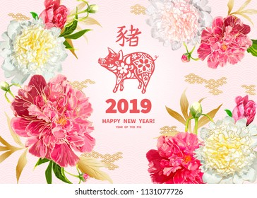 Pig is a symbol of the 2019 Chinese New Year. Greeting card in Oriental style. Red and pink peonies flowers, leaves and buds, decorative elements around zodiac sign Pig on light pink background.