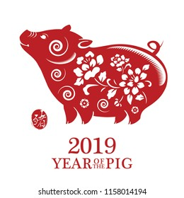 Pig Zodiac Chinese New Year 2019 Stock Vector Royalty Free