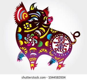 Pig/Year of Boar/Year of pig/Colorful paper cut/Chinese character: wealthy/millions of gold