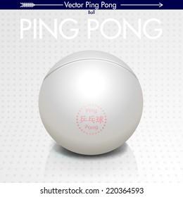 Ping Pong Ball Vector