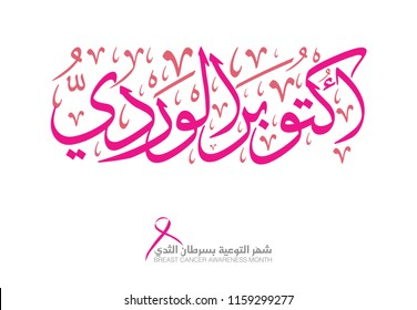 Pink October in Arabic Calligraphy Type