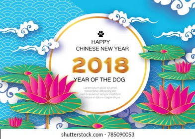 Pink Origami Waterlily or lotus flower. Happy Chinese New Year 2018 Greeting card. Year of the Dog. Text. Circle frame. Graceful floral background in paper cut style. Nature. Cloud. Sky blue.