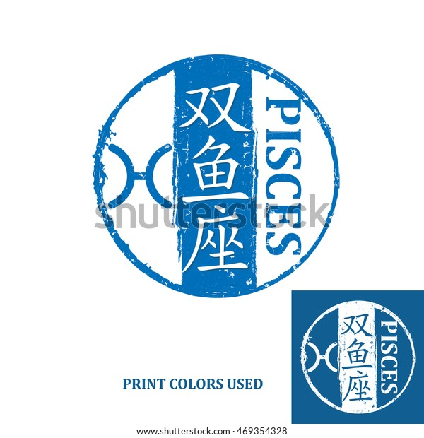 Pisces Chinese Text Translation Horoscope Element Stock Vector