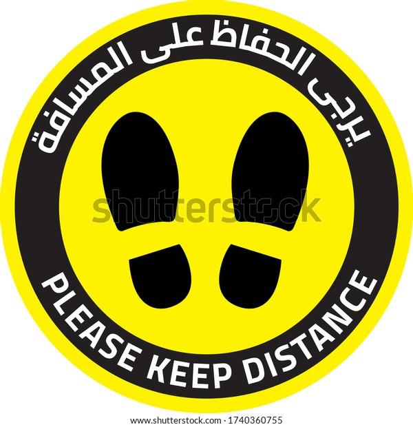 Please Keep Distance Arabic English Bilingual Stock Vector Royalty Free 1740360755