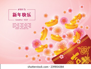 Plum Blossom and ingot Spilled out from red packet 02