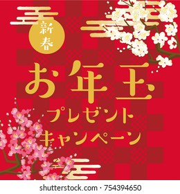 "Plum blossom vector illustration/ Japanese translation is "".New Year's present campaign"""