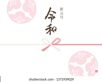 "Plum paper : japanese envelope decoration/ Japanese translation is "" Reiwa "" ""new era """