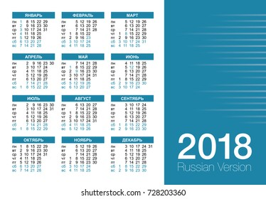 Pocket calendar 2018 year - Russian Version Vector wall calendar with Russian official holidays. Week starts on Monday.