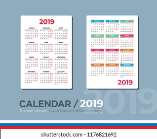 Pocket calendar for 2019. Russian Version with Russian official holidays. Basic grid.