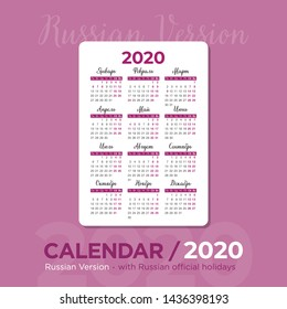 Pocket calendar for 2020. Russian Version with Russian official holidays. Basic grid.