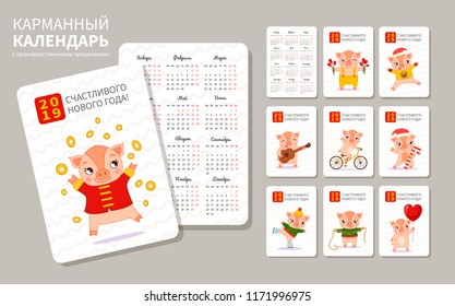 Pocket calendar with production holidays. 2019 happy new year!  Illustration of cute pigs. Chinese calendar for the year of pig 2019. Russian language vector calendar.