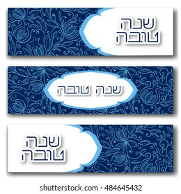 """Pomegranate banners set for Rosh Hashanah (Jewish new year). """"Happy New Year"""" in Hebrew. Vector illustration."""