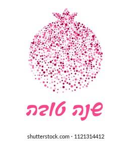Pomegranate illustration, made with dots. Shana Tova greeting card. Rosh hashanah Jewish New Year greeting. Hebrew holiday poster template. Vector background.