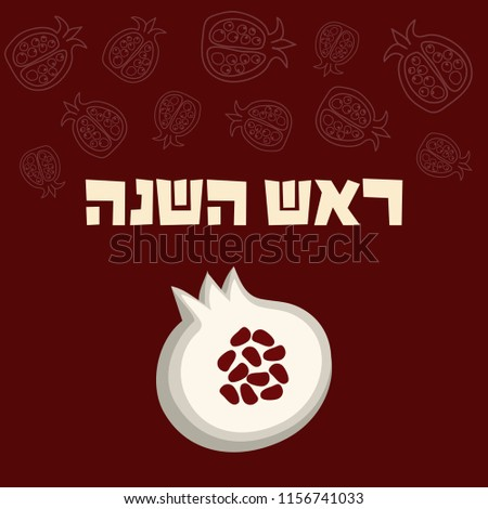 Pomegranate rosh hashanah jewish new year stock vector royalty free pomegranate rosh hashanah jewish new year holiday greetings with hebrew text m4hsunfo