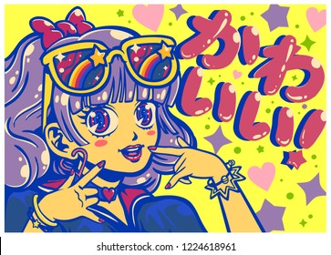 Pop art kawaii idol girl with big shiny eyes smiling with japanese hiragana characters text meaning lovely, cute, adorable anime or manga style vector illustration