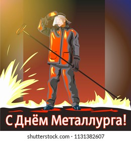 Postcard with black background for the Day of Metallurgist. ector Metallurgical industry. text in Russian Congratulations on the Day of Metallurgist