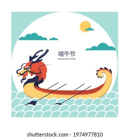 Postcard for the Chinese Dragon Boat festival. Bright dragon boat on the waves with elements of Chinese style. Vector illustration in a flat style.