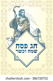 Postcard Happy and kosher Passover in colors