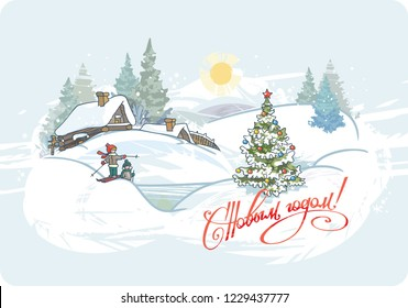 Postcard russian winter, Soviet style. Merry Christmas, Happy New Year. Cartoon illustration: children skiing,  Christmas trees in the village. Card calligraphy russian text «S Novym godom!».