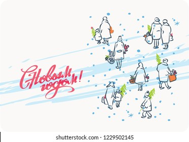 Postcard russian winter, Soviet style. Merry Christmas, Happy New Year. Cartoon illustration: people, gifts, christmas tree, preparing for the holiday. Card calligraphy russian text «S Novym godom!».