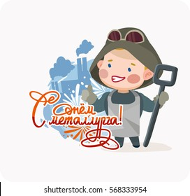 """Postcard with white background for the Day of Metallurgist. Posters with working people. Vector Metallurgical industry. Steelmakers and text in Russian: """"Congratulations on the Day of Metallurgist!"""""""