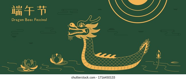 Poster, banner design with dragon boat, sun, clouds, lotus flowers, Chinese text Dragon Boat Festival, gold on green. Hand drawn vector illustration. Concept, element for holiday decor. Line drawing.