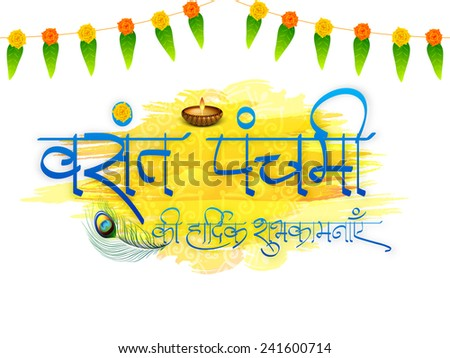 Poster Banner Design Hindi Text Best Stock Vector Royalty Free