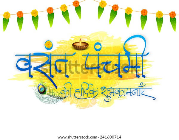 Poster Banner Design Hindi Text Best Stock Vector (Royalty