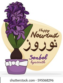 Poster with beautiful hyacinth (or Sonbol) representing the spring time, progeny and fertility in the new year celebration of Nowruz (written in Persian).