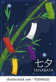 Poster with beautiful view of a starry night with bamboo branch decorated with colorful tanzaku charms in paper strips to celebrate Tanabata Festival (written in Japanese).