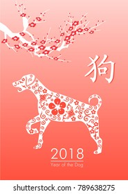 poster chinese year dog