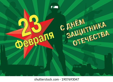 Poster. Inscription in Russian: February 23. Happy Defender of the Fatherland Day.