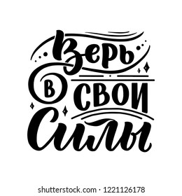 Poster on russian language - believe in your strength. Cyrillic lettering. Motivation qoute. Vector illustration