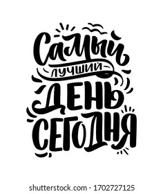 Poster on russian language - The best day is today. Cyrillic lettering. Motivation quote. Funny slogan for t shirt print and card design. Vector illustration