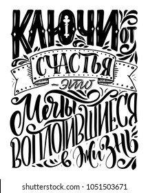 Poster on russian language. Cyrillic lettering. Vector