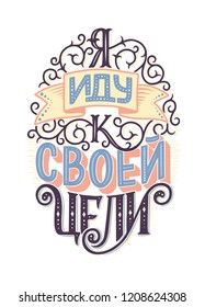 Poster on russian language. Cyrillic lettering. Motivation qoute. Vector illustration