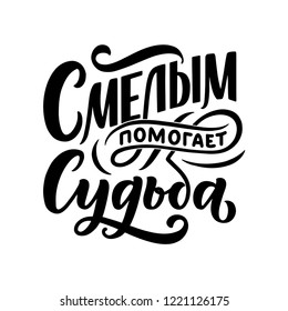 Poster on russian language - Destiny helps the brave. Cyrillic lettering. Motivation qoute. Vector illustration