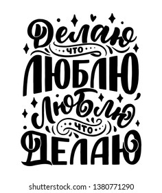 Poster on russian language - I do what I love, I love what I do. Cyrillic lettering. Motivation qoute. Vector illustration